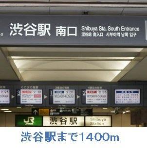 渋谷駅まで1400m
