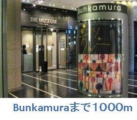 Bunkamuraまで1000m