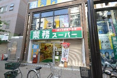 業務スーパー神田店(162m)