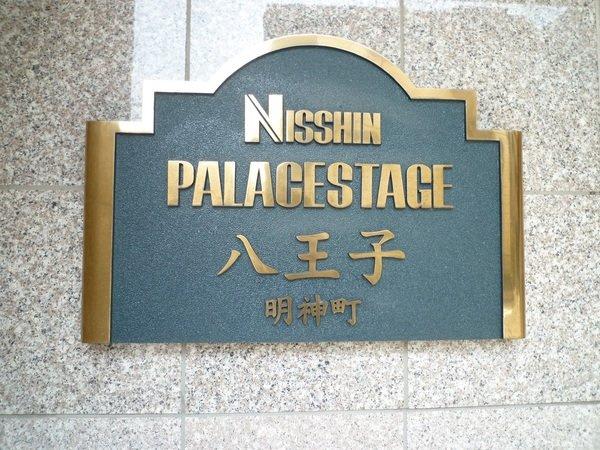 【その他】日神パレステージ八王子明神町
