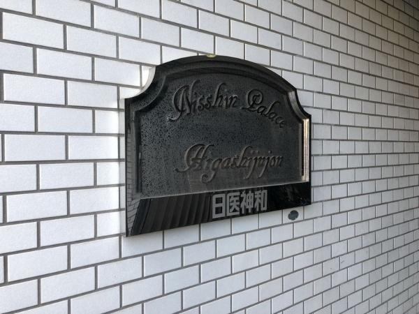 【その他】日神パレス東十条
