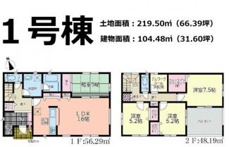 富士市中野第10 新築戸建 全3棟 (1号棟)