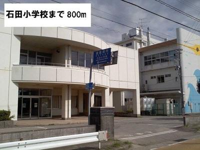 石田小学校まで800m
