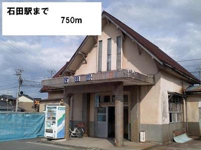 電鉄石田駅まで750m