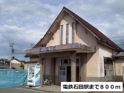 電鉄石田駅まで800m