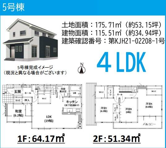 5号棟:4LDK・34坪