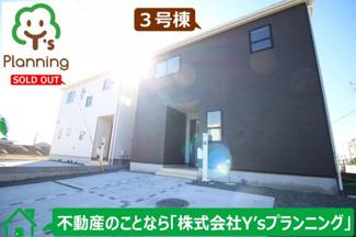 富士市中野第10 新築戸建 全3棟 (3号棟)