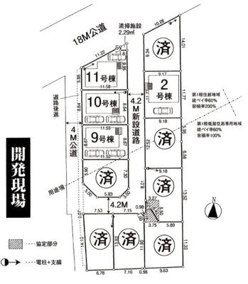 【区画図】所沢市北中3丁目 全11区画 今回販売4棟 9号棟