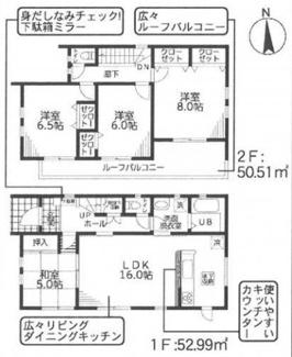 平塚市四之宮4丁目 新築戸建 全10棟3号棟