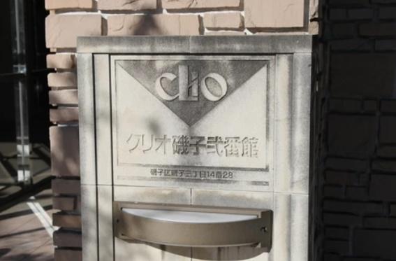 【その他】クリオ磯子弐番館