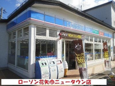 ローソン花矢巾ニュータウン店まで500m
