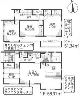平塚市四之宮4丁目 新築戸建 全10棟7号棟