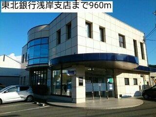 東北銀行浅岸支店まで960m