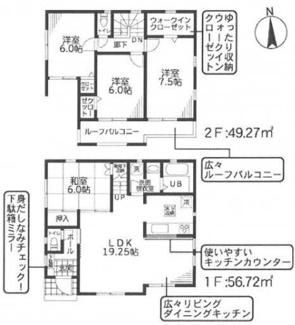 平塚市四之宮4丁目 新築戸建 全10棟8号棟