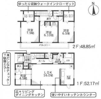平塚市四之宮4丁目 新築戸建 全10棟9号棟