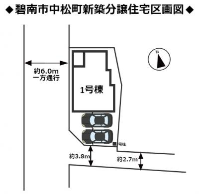 碧南市中松町新築分譲住宅1号棟区画図です