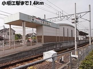 三河線小垣江駅まで1400m
