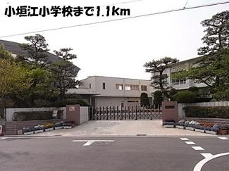 小垣江小学校まで1100m
