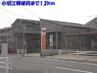 小垣江郵便局まで1200m