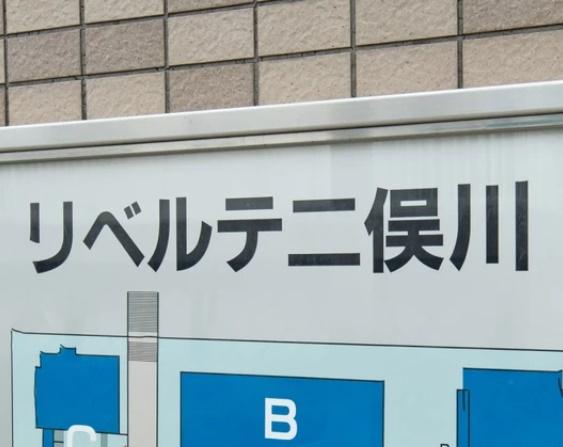 【外観】リベルテ二俣川A棟