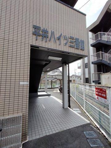 【エントランス】平井ハイツ3番館