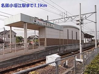 名鉄小垣江駅まで1100m