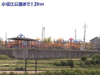 小垣江公園まで1200m