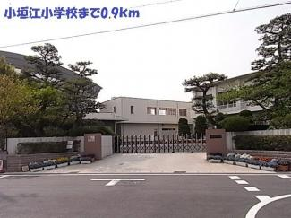 小垣江小学校まで900m