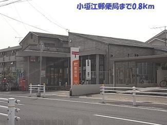 小垣江郵便局まで800m