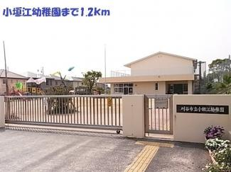 小垣江幼稚園まで1200m