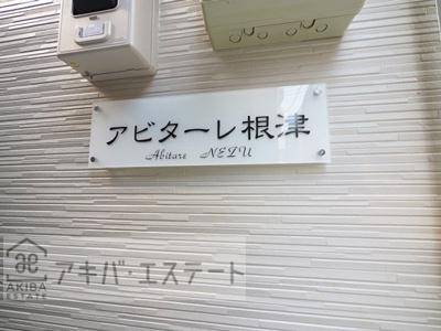 【その他】アビターレ根津