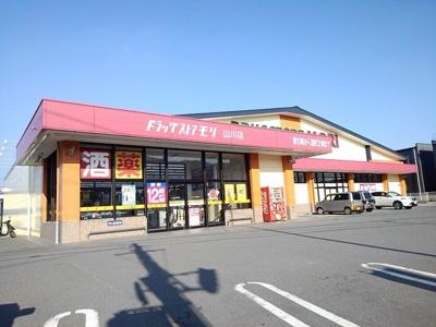 ドラッグストアモリ山川店まで450m