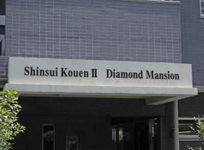 親水公園第2ダイヤモンドマンションのマンション名です。