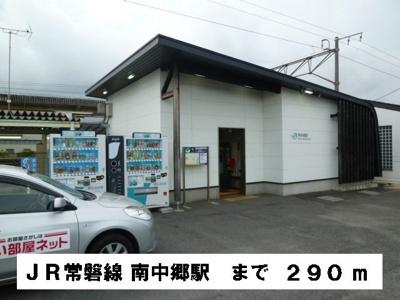 JR常磐線 南中郷駅まで290m