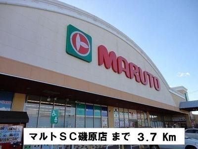 マルトSC磯原店まで3700m