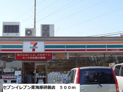 セブンイレブン東海原研前店まで500m