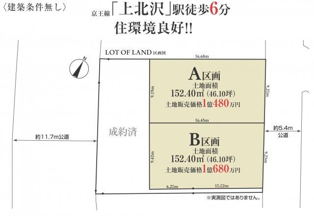 【土地図】仲介手数料無料 世田谷区上北沢3丁目 建築条件なし土地