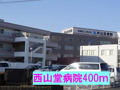 西山堂病院まで400m