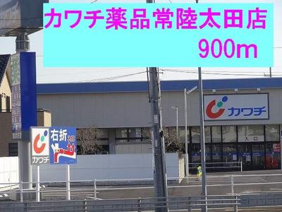カワチ薬品常陸太田店まで900m