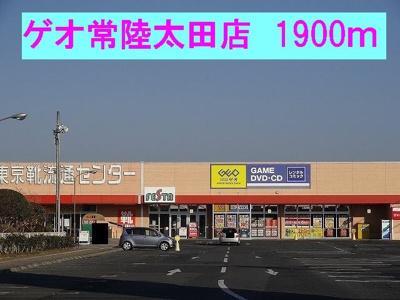 ゲオ常陸太田店まで1900m
