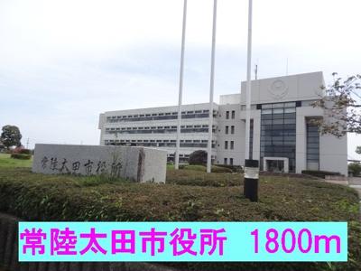 常陸太田市役所まで1800m