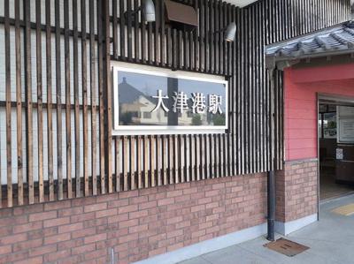 JR常磐線 大津港駅まで1600m