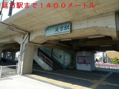 延方駅まで1400m