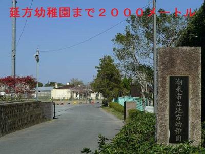 延方幼稚園まで2000m