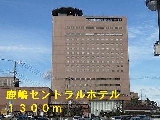鹿嶋セントラルホテルまで1300m