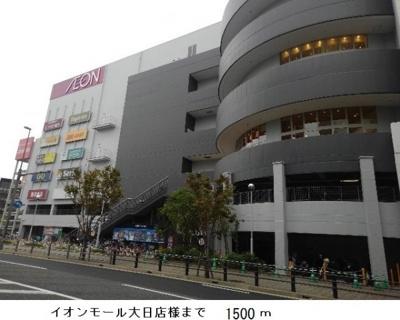 イオンモール大日店様まで1500m