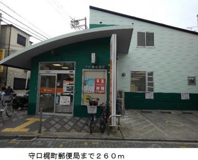 守口梶町郵便局まで260m