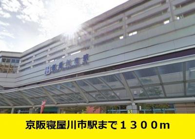 京阪寝屋川市駅までまで1300m