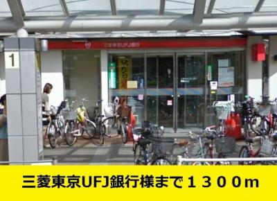 三菱東京UFJ銀行様までまで1300m