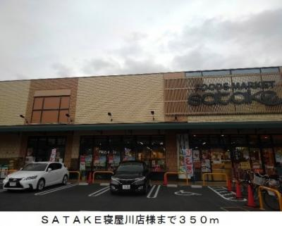 SATAKE寝屋川店様まで350m